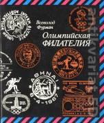 Olimpijskaja filatelija