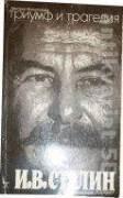 Triumf a tragédie. Politický portrét Stalina. Kniha II, diel 1