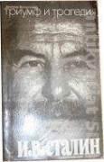 Triumf a tragédie. Politický portrét Stalina. Kniha II, diel 2 I