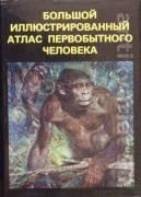 Boľšoj ilľiustrirovannyj atlas pervobytnobo čeloveka