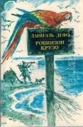 Robinson Crusoe (v ruštine)
