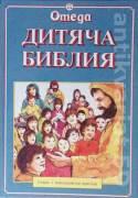 Ditiača Biblia (Staro - i novozapovitni prigodi)